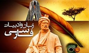 ادبیات فارسی ، ادبیات پارسی