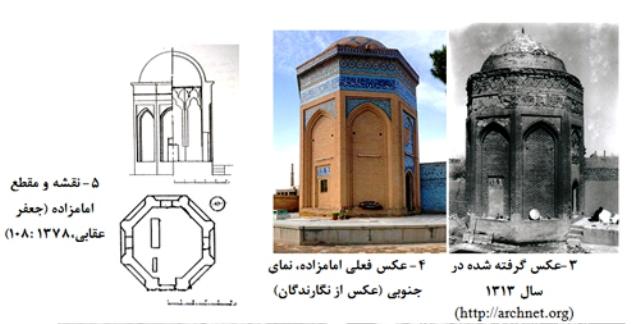 امامزاده یحیی ورامین