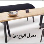 معرفی انواع میز