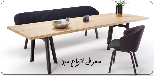 یک میز یک میز است ، درست است؟ معرفی انواع میز چوبی