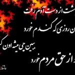 موسیقی از محمد اصفهانی