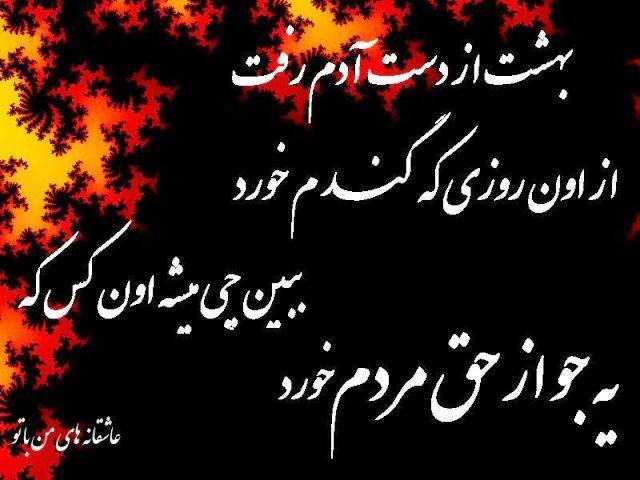 بهشت از دست آدم رفت ، خواننده محمد اصفهانی