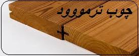 انواع چوب ترمووود, ترمووود چیست ؟