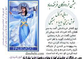 جشن خردادگان جشن ستایش آب , درود بر ایرانیان