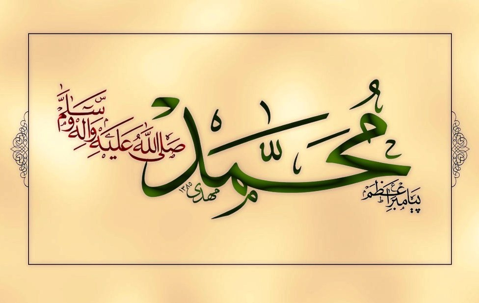 ویژه نامه مبعث حضرت رسول(ص) ، مولودی