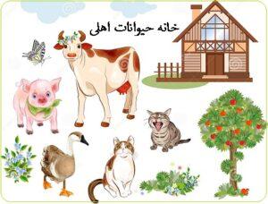 خانه حیوانات کجا است