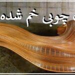 مبلمان چوبی خم شده با بخار