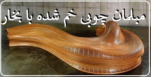 کاربرد چوب خمیده و روش های خم کردن آن