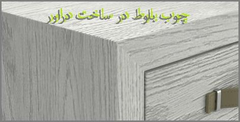 دراور و کمد چوب اش , دکوراسیون چوبی لوکس و سفارشی