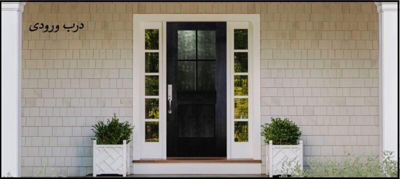 درب ورودی چوبی , ایده و مدل درب