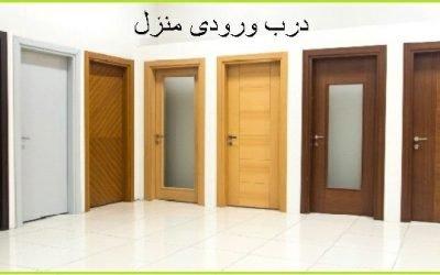 طراحی درب چوبی برای خانه شما