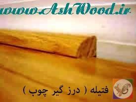 فتیله و نبشی چوبی چیست و چه کاربردی دارد ؟