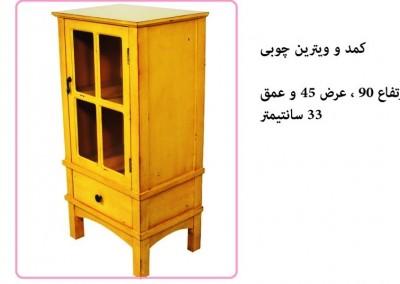ویترین چوبی ، دکوراسیون داخلی چوبی