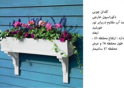 گلدان چوبی ، فلاور باکس چوبی ، ضد آب ، دکوراسیون خارجی