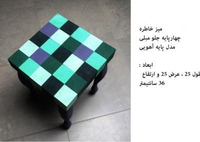 میز چوبی ، میز خاطره