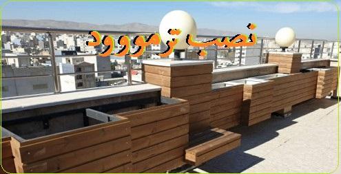 نمونه کار نصب ترمووود روفگاردن شهر کرمان, نحوه نصب ترموود