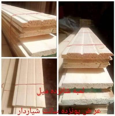 انواع لمبه چوب کاج , فروش لمبه چوب روسی