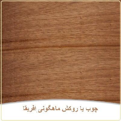 راهنمای ساخت پله چوبی , معرفی انواع چوب برای هندریل و کف پله
