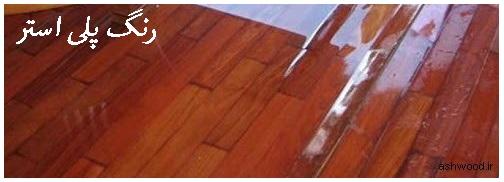 رنگ چوب پلی استر و نیم پلی استر