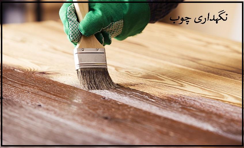 موارد احتیاطی برای استفاده از وسایل چوبی, نگهداری از چوب
