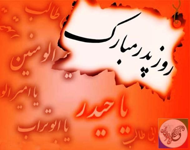 ميلاد حضرت علی (ع) مولای مسلمانان جهان