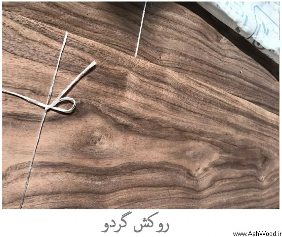 روکش چوب گردو , رنگ گردویی چوب طبیعی در دکوراسیون داخلی منزل