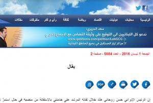 روزنامه الشرق الاوسط