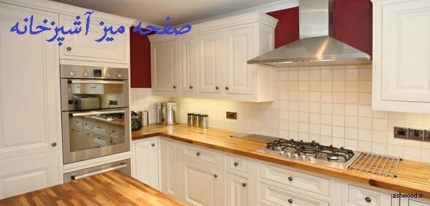 صفحه و میز کابینت آشپزخانه, صفحه کابینت