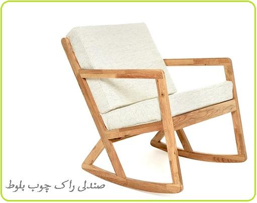 ساخت صندلی راک چوبی یا صندلی گهواره ای در مدل های مختلف