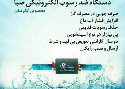 دستگاه تصفیه آب و ضد رسوب
