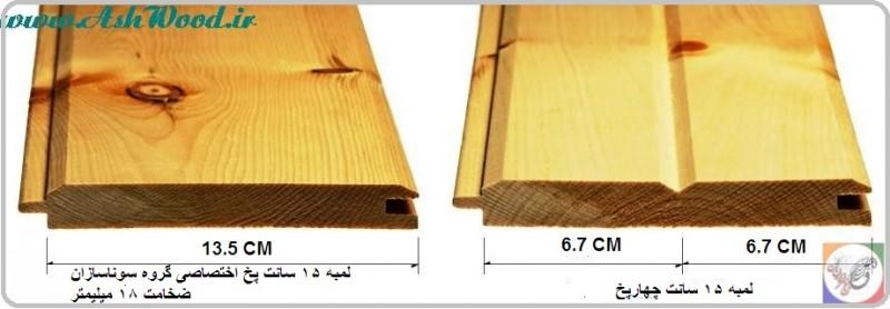 قیمت چوب لمبه