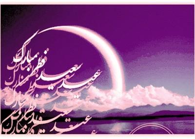 اس ام اس های وداع با ماه مبارک رمضان ، عید فطر مبارک باد ، پیام تبریک
