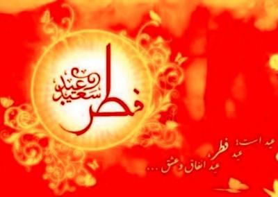 اس ام اس های زیبا برای تبریک عید فطر