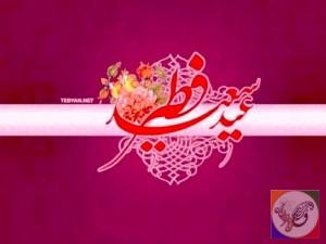 اس ام اس های زیبا برای تبریک عید فطر اس ام اس جدید تبریک عید فطر 94. اس ام اس ختده دار تبریک عید فطر 94. متن جدید تبریک عید