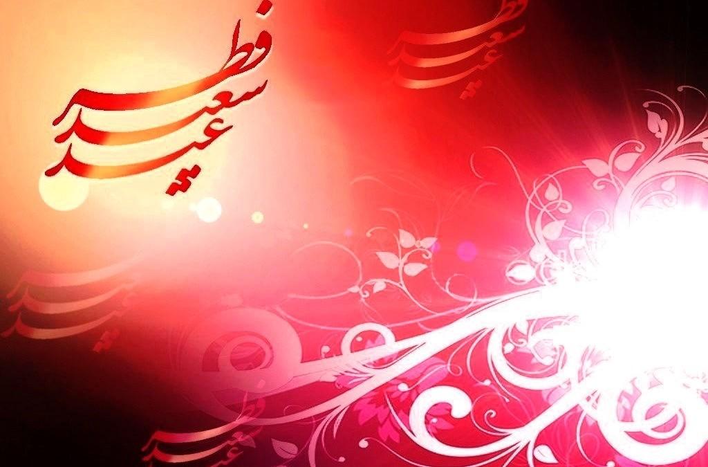 فضیلت عید فطر