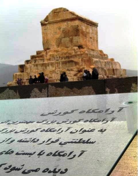 تحویل سال ۹۲ در پاسارگاد کنار آرامگاه کورش بزرگ