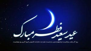 عید فطر سال 1397 - 2018