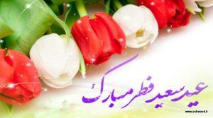 پیام تبریک عید فطر سال 1397 - 2018