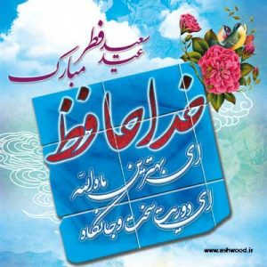 ماه رمضان و عید فطر سال 2018