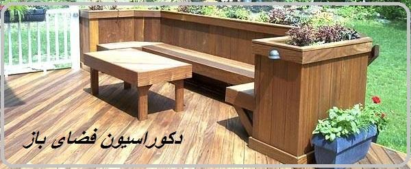 دکوراسیون چوبی فضای باز, استفاده از چوب برای ایجاد مبلمان در فضای باز
