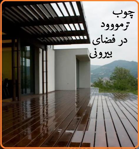 چوب ترمووود مقاوم در برابر رطوبت و بارندگی در فضای بیرونی
