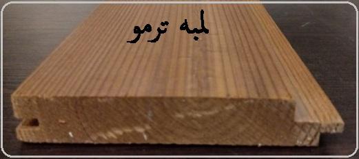 لمبه چوب ترمو , انواع ترموود ایرانی و فنلانی برای تولید لمبه