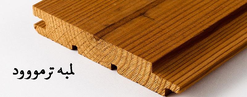چوب ضد آب