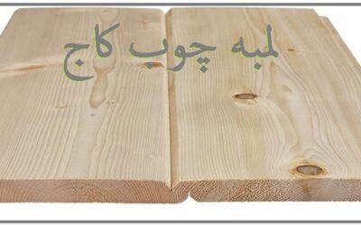 دانستنیهایی در مورد لمبه چوبی, لمبه چوب کاج, همه چیز درباره لمبه