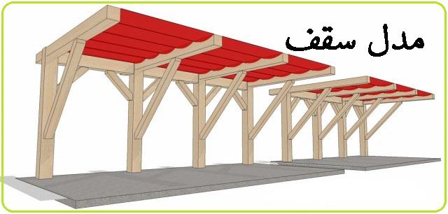 مدل سقف آلاچیق