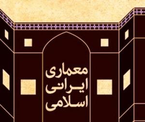 معماری ایرانی اسلامی کتاب
