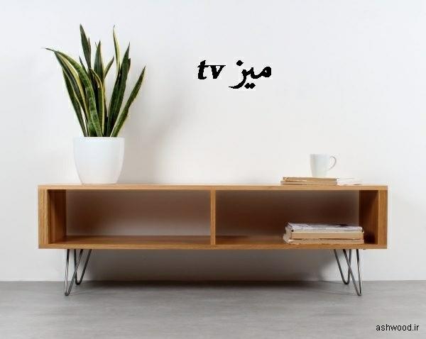 ایده های جدید میز تلویزیون , انواع میز