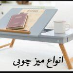 میز لب تاپ , میز چوبی , میز مطالعه