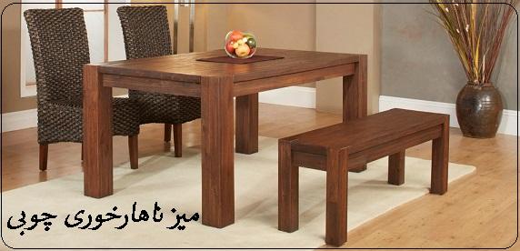 انواع مدل میز ناهارخوری چوبی