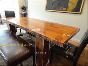 میز نهار خوری تمام چوب جنگلی و آزاد